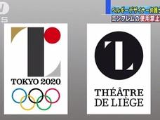 東京五輪エンブレムのパクリ疑惑を生み出したものとは? コンペ参加者にかけられた1964五輪と日の丸の呪縛!
