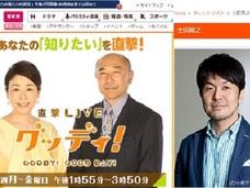 『グッディ!』土田晃之マジギレ事件でわかった、芸能人コメンテーターの限界とフジスタッフの頭の悪さ