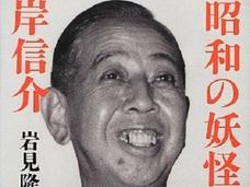 安倍首相が心酔するおじいちゃん・岸信介の戦争犯罪! アヘン取引でブラックマネーを集め戦争を遂行