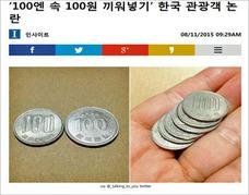 犯人は韓国人観光客!? 韓国100ウォン硬貨を利用した悪質詐欺が横行中