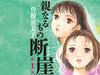 自ら女郎に下った醜女の幼馴染、25円で売られた友達…昭和の遊郭を描いた伝説のマンガ『親なるもの 断崖』がスゴい!