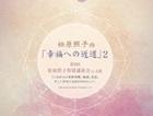 在庫切れ続出! 地震、大災害、世界情勢…予言者・松原照子氏の能力が爆発するDVDをプレゼント!