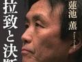 """蓮池薫さんの帰国は「占い師に予言されていた」衝撃の事実! 北朝鮮による拉致が知られる前に""""当てられていたこと""""とは?"""