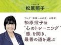 """月刊「ムー」が""""予言論争""""に終止符! 松原照子氏は本当に3.11を予言していた! 歴史的人物と交信も!?"""