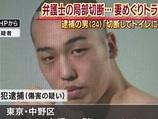 慶応大学院生「弁護士ペニス切断事件」が海外でも話題に…! ペニス切断にまつわる色々