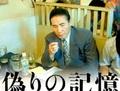 """【本庄保険金殺人】""""嘘つき情報源""""の発言を垂れ流したマスコミを直撃! 「無実」を訴える死刑囚・八木茂と事件の真相!!"""