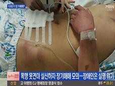 """知的障害者を46時間監禁し、殴る蹴るの暴行……""""猟奇的犯罪""""が増加する、韓国10~20代の闇"""
