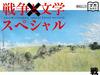 無抵抗の捕虜を切り殺し、仲間の面前で敗残兵の首を切る…火野葦平が戦場で綴った日本軍の狂気