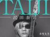 X JAPAN、TAIJIの死をめぐる謎…内縁の妻がマネージャーの不審行動とサイパン拘置所の不正を告発
