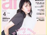 長澤まさみは想像以上に巨大!? 会ってみたら予想以上に高身長/低身長だった女優!!