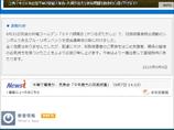 """【TBS・ブルーリボン問題】実在していた!? ブルーリボンをつけた""""買春疑惑""""の問題議員"""