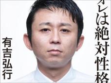 """有吉弘行がコミケで取り憑かれた""""アノ妖怪""""とは?"""
