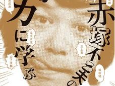 """生誕80周年の赤塚不二夫にまた伝説、アラーキー撮影で""""本番""""男優を! 現場で「タモリより大きい」と自慢"""