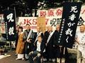 """""""呪殺""""を唱える、超過激な脱原発僧侶集団「JKS47」の恐ろしき妙法とは!?"""