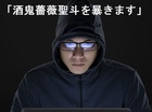 「酒鬼薔薇聖斗を暴きます」大手メディアに出回る怪文書! 謎のハッカー集団が元少年Aの追跡開始か?