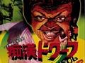 【閲覧注意】小人症の男が新妻を杖で陵辱! 奇跡のインモラル映画『痴漢ドワーフ』!!