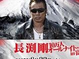 長渕剛ライブにUFO出現? 「X-GUN」さがねが奇跡の1枚を捉えた!!