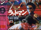 目をえぐり出し、内臓を食す…!! 身長47cmの小人が演じるカルト映画『ラットマン』の恐怖