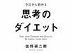 佐野研二郎の5年前の著書『思考のダイエット』を読んでみたら…そこには今回のパクリ騒動を予見させる言葉が満載だった!