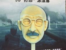 人民からも批判殺到! 中国のアイスクリーム店が、悪趣味すぎる「東條英機アイス」を提供中