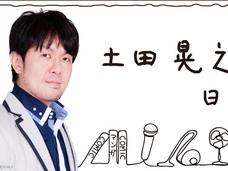 土田晃之が安倍首相を「おじいちゃん超えたい、歴史に名を残したいだけ」と批判し、ネトウヨから卑劣な「在日」攻撃