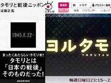 """『ヨルタモリ』でも見ることができなかった、タモリの知られざる""""政治性""""とは…NHKでは歴史修正主義批判も"""