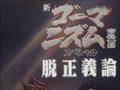 SEALDsの神格化を不安視する小林よしのり! 『脱正義論』から読み解く「正義の運動」とは?