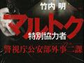 【日本の暗い未来】「マイナンバーで治安は悪化する」元警視庁刑事が予見!