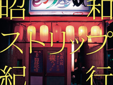 """""""日本の恥、低俗かつ害悪"""" 根強い偏見で、歌舞伎町のストリップ劇場が廃業危機!?"""