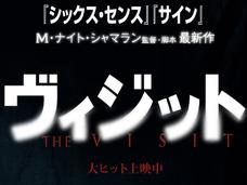 シャマラン監督、復活か? 低予算で挑んだ新作映画『ヴィジット』にやっぱりダマされた!