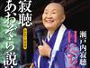 瀬戸内寂聴93歳の、キュン死にレベルの乙女チック小説がヤバい! SEALDsを題材にした理由は?
