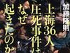 背景に格差社会への鬱憤も……36人死亡の上海外灘雑踏事故から浮かび上がる、中国の矛盾