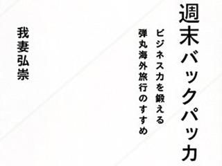 """【""""日本礼賛本""""を捨て""""弾丸海外旅行""""に出よう! 偏狭な愛国主義に陥らないために週末バックパッカーのススメ"""
