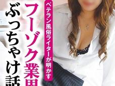 東京五輪で風俗店が一掃される? 新人風俗嬢「接客講習」の掟とは? ベテランライターが風俗業界の噂を検証