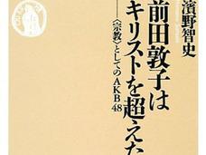 「アイドルってクソ」濱野智史が暴言連発で大炎上!「アイドル共産党宣言」の志は一体どこへ?