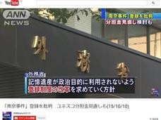 恥ずかしすぎる! 安倍政権が世界遺産否定のために「南京大虐殺はなかった」のトンデモ言説を世界に発信