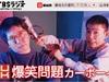太田光が「年始にNHKで政治ネタやる」宣言! フジの安保漫才で噛んだリベンジ? 腰砕けを不安視する声も