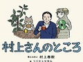 【ノーベル賞】村上春樹、9回目の落選! 文学賞、獲る獲る詐欺はほかにもいた!