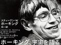 """「今、宇宙の摂理から音波がきてます」康芳夫が、ホーキング博士に関する""""謎の電波""""をキャッチ!?"""
