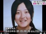 """三重・伊勢高3女子殺害事件で報じられない""""衝撃情報""""! 小説の聖地で一体何が…?"""