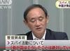 【中国・日本人スパイ疑惑事件】怪しすぎる「反日マスコミ」の報道内容!! 中国との癒着が丸わかりか!?