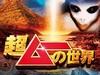 CS番組「超ムーの世界R」の公開収録が決定!! ロフトプラスワンでオカルトが炸裂!!