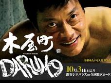 公開できるかギリギリの問題作! 四肢を失ったヤクザが暴れまくるタブー映画『木屋町DARUMA』主演・遠藤憲一インタビュー!