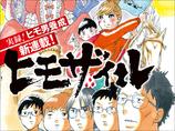 ネットの正論に潰される表現の自由! 東村アキコの漫画『ヒモザイル』休載はもっと議論されるべき