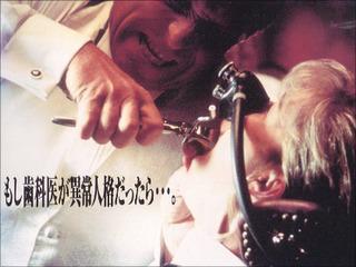 11月8日「いい歯の日」に見てはいけない! 恐怖と激痛で歯医者に行けなくなるトラウマ映画とは?