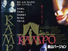 【江戸川乱歩】フェロモン香水を映画館でぶちまけた? 3ヴァージョン存在し、その全作がDVD化されない映画『RAMPO』の謎