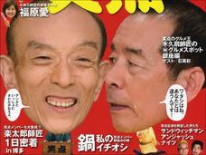 『笑点』に台本がある・ない問題の聞き込み取材でわかった、三遊亭円楽師匠の潔さ!