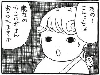 """【漫画】大阪・アメ村の""""魔女ショップ""""で出会った男たちの正体は●●だった!"""