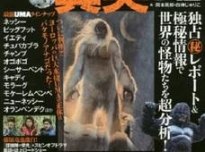 【プレゼント】世界の獣人、怪人、怪獣…UMA本の決定版『UMA未確認生物の真実』を3名様にプレゼント!