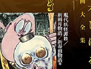 「水木しげる作品ベスト5」オカルト研究家山口敏太郎氏が選んで語る ~水木先生が日本に残してくれたもの~